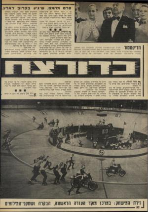 העולם הזה - גליון 1991 - 23 באוקטובר 1975 - עמוד 32 | סרט מהמם. שיגיוו ב ק רו ב דאדץ, מנכ״ל חברת־האנרגיה העולמית, ברתולומיו (ג׳ון האוזנזן), שולט שילטון ללא־מצרים בשם ההנהלה האלמונית, המתכנסת באמצעות קשר־טלוויזיה
