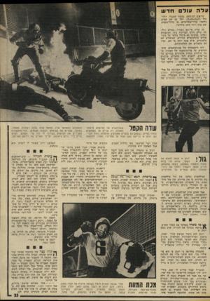 העולם הזה - גליון 1991 - 23 באוקטובר 1975 - עמוד 33 | עלה עו ל חד ש קוראים למישחק, במקור האנגליי, דולר־בול 1101161-15311 וזהו גם שם הסרט. כלומר: כדור־מחליקיים, או כדור־סקטים, שם נכון יותר הוא: כדדרצח. זה קורה
