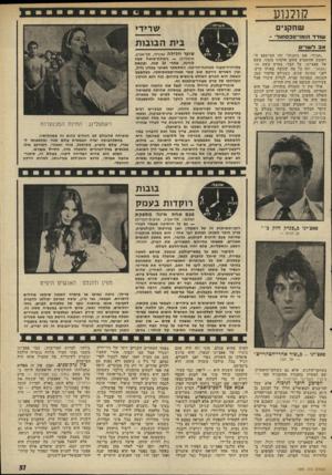 העולם הזה - גליון 1991 - 23 באוקטובר 1975 - עמוד 37 | קולנוע שח קני ם שר>ד> ב>ת הבובו ת שודד ד.ו! 71־ סכס! א די א ב לישנ״ם ״תגידי. את נותנת?״ זהו המישפט ה ראשון שהשמיע שחקן אלמוני בזמנו, בשם אל פאצ׳ינו, על הבד.