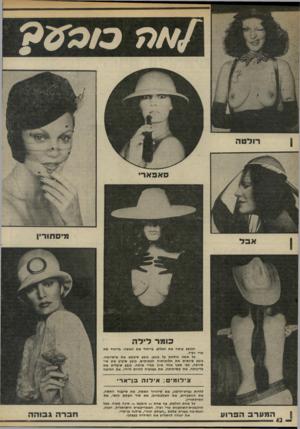 העולם הזה - גליון 1991 - 23 באוקטובר 1975 - עמוד 42 | רול טה אב אר 71 יסתורין אבד כו מר לי ל ה הכובע עושה את האדם. בייחוד את האשה. בייחוד אמ טרי רביד. כל אשה חולמת על כובע. כובע שיבטא את אישיותה. כובע שיגשים את