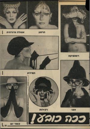 העולם הזה - גליון 1991 - 23 באוקטובר 1975 - עמוד 43 | אצולה מיור חי ח רומנטיקה המ״רוץ ר כי לו ת כו מר