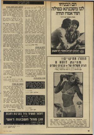 העולם הזה - גליון 1992 - 5 בנובמבר 1975 - עמוד 10   הם הבטיחו לנו מ שכנתא כפולה ועוד אמרו תודה תכנית החסכון־״עוז דירה״ מכתבים (המשך מעמוד )6 10 מיליארד ל״י. המבין יבין ! הציבור לא ילקק דבש. כאן המקום לציין, שכל