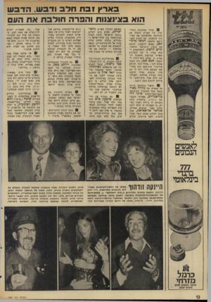 העולם הזה - גליון 1992 - 5 בנובמבר 1975 - עמוד 12   בארץ זבת חלב ודבש, הדגש הוא בצי 1צ1ות והפרה חולבת את העם 3אחרי שהוועדה השלישית של האו״ם קיבלה את ההחלטה שהישוותה את הציונות לגזענות, קם הבצע האמריקאי הראשי,