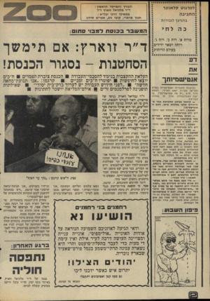 העולם הזה - גליון 1992 - 5 בנובמבר 1975 - עמוד 2   *לכנרגוט קלאוזנר ! ה ח בי ב ה בהגיעך לגבורות לחי מרוח א /רוח ב /רוח ג / רוחה ושאר ידידים^ בעולם הרוחות אנטי שמיותך בעיקבות התגברות האנטישמיות בעולם החליטה