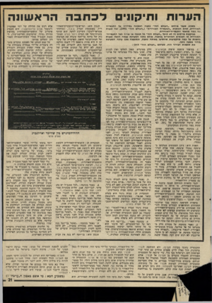 העולם הזה - גליון 1992 - 5 בנובמבר 1975 - עמוד 21 | ידי חיל־ה,אוויר, ובעיקר על-ידי מוטי הוד, שהוסיף לו כמז? תכונות ייחודיות חשובות. … כאשר רצה מוטי הוד ללכת לתעשייה האווירית, הוא ־ י התכונן להפכה תעשייה של ממש: