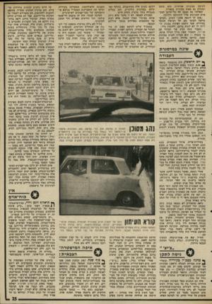 העולם הזה - גליון 1992 - 5 בנובמבר 1975 - עמוד 25   מתקן לתיקון מכוניות אזרחיות הוא ומתחזק גם מאות מכוניות צבאיות. שאלתיו מה מצבם של כלי־הרכב הצבאיים המגיעים אליו לתחזוקה ולתיקון. ״אתן לד דוגמה אחת,״ השיב