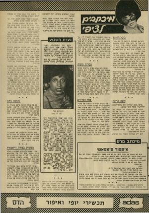 העולם הזה - גליון 1992 - 5 בנובמבר 1975 - עמוד 31   הומור, האוהבים מוסיקה, יופי ותחביבים שונים.״ נשבר להם מכל הנערות שכבר נכנסו ויצאו דרך חייהם ״כשהן משאירות בנו ריקנות ניצחית.״ עכשיו הם מחפשים בחורות ״עם אופקים