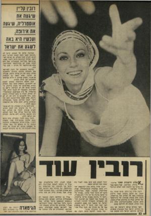 העולם הזה - גליון 1992 - 5 בנובמבר 1975 - עמוד 32   רובין קליין שיגעה את אוסטרליה ,׳!11 ויגעה את אירופה, ועכשיו היא נ או לשגע את ישראל כשמבין עלתה על המטוס, היתה לה ״הרגשה שאני רוצה לפוצץ דברים.״ היא רצתה להגיע