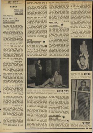 העולם הזה - גליון 1992 - 5 בנובמבר 1975 - עמוד 36   (המשך מעמוד )35 מכיוון שעליו להמשיך לתקוע בחצוצרה ולחפש את החומות, אין מי שישמור על שני העצירים, המושל מציע לגייס את מנדל, העולה מרוסיה. נסיונות־ההתחמקות של