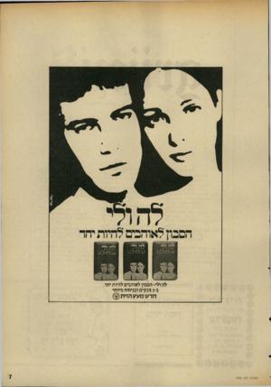 העולם הזה - גליון 1992 - 5 בנובמבר 1975 - עמוד 7   אריאל• לה ולי-הסבון לאוהבים להיות יחד. ב־ 3צבעים ובניחוח מיוחד חדש מעץ הזית העולם הזו!