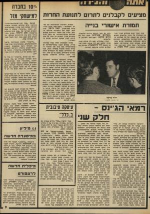 העולם הזה - גליון 1992 - 5 בנובמבר 1975 - עמוד 9   1070 מציעים לקבלנים לתרום לתנועת החרות תמורת אישור מזח כמה ימים מנהלים בכירי איר- גון־הקבלנים של מחוז תל-אביב מגעים נמרצים עם קבוצה של 10 קבלנים, שבנו