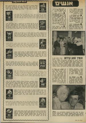 העולם הזה - גליון 1993 - 12 בנובמבר 1975 - עמוד 13 | פתח לוין :״לצ ערי אין לי זיכרונות ממילחמת