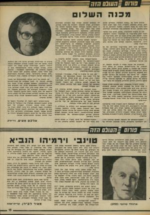 העולם הזה - גליון 1993 - 12 בנובמבר 1975 - עמוד 15 | שנס חוח מלוה השלו מרבים לדגר על ״מהנה השלום״ .אומרים שהוא חלש, מפולג, מסוכסך, מתפורר. אולי. אבל חשוב הרבה יותר לדבר על מכנה השלום: המכנה המשותף, או שאיננו