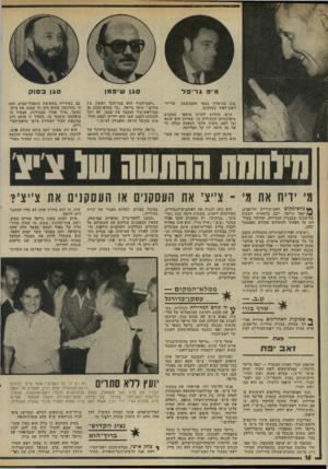 העולם הזה - גליון 1993 - 12 בנובמבר 1975 - עמוד 16 | מ׳ימ ג רי פ ל על-ידי ננת בכישרון צבאי ׳והמבוצעת ראש־העיר בשלבים. צ׳יצ׳ החליט להרוס מייספר עסקנים מיפלגתיים הקשורים בו, שאותם הוא שונא ובז להם. ניתוח שלבי המאבק