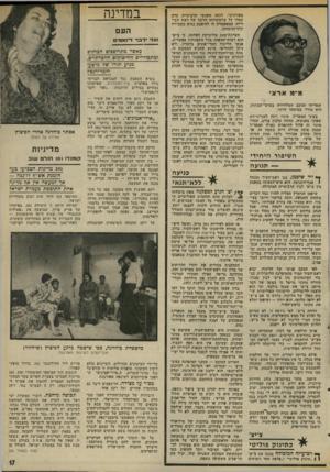 העולם הזה - גליון 1993 - 12 בנובמבר 1975 - עמוד 17 | או ־ צ מעודנים״ .דומה שאנשי הרביעייה טרם עמדו על ערמומיותו הרבה של ראש העי רייה, המאפשרת לו להיאבק נגדם כשב-דיו קלף־הניצחון. הערכת־מצב מדוקדקת העלתה, כי צ׳יצ׳