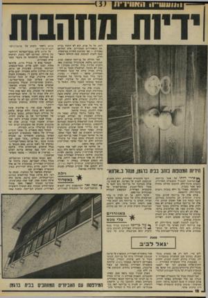 העולם הזה - גליון 1993 - 12 בנובמבר 1975 - עמוד 18 | רחה. על כל פנים, הוא לא התקץ בביתו את המאווררים המקוריים, אלא החליפם באחרים — כפי שטוענת העדות במישטרה, שאף רומזת לכתובת שבה הוחלפו המאווררים. חצר הווילה של