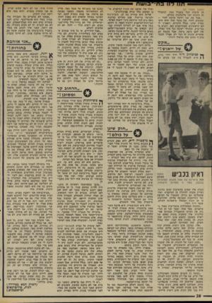 העולם הזה - גליון 1993 - 12 בנובמבר 1975 - עמוד 24 | (המשך מעמוד )23 הן עושות הכל בשביל כסף, ובשבילי הן הזונות הכי מלוכלכות בעולם. ״אבל מה, אני יודעת שרצון להוד — ומעשים לחוד. אין סיכוי שזה יהיה חוקי בארץ שלנו,