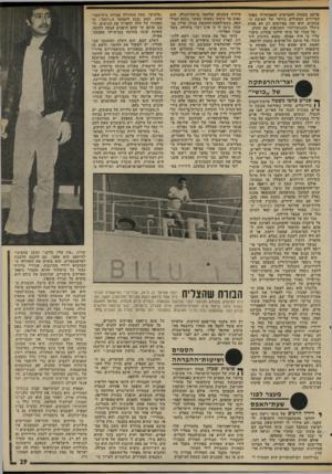העולם הזה - גליון 1993 - 12 בנובמבר 1975 - עמוד 29 | פרסם בשנות החמישים המאוחרות כאחד הסיירים המעולים ביותר של חטיבת ה צנחנים. הוא זכה בפירסום רב לא פחות ביגלל התנגשויותיו התכופות עם החוק. על עברו של כושי הילכו