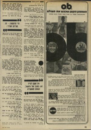 העולם הזה - גליון 1993 - 12 בנובמבר 1975 - עמוד 32 | ראיון מיוחד (המשך מעמוד )27 יש נכרים כלתי־אישיים. מה זאת אומרת, גברים בלתי־אישיים? הוותבון הקטן שכבש את העול ( 1,400,000,000 טמפוני >.ז 0.נמכרו בשנה שעברה