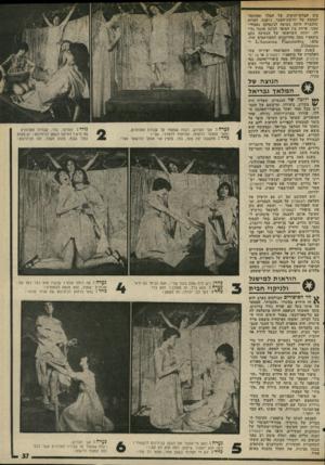 העולם הזה - גליון 1993 - 12 בנובמבר 1975 - עמוד 37 | בתו הבלתי־חוקית של חמלו ואחותה־למחצה של יורשת־העצר, ג׳ואנה. למרות שהגברת היתה נשואה לג׳נטלמן נאפולי- טאני, פרחה בין הסופר לבינה אהבה גדולה׳ ותחת השראתה של