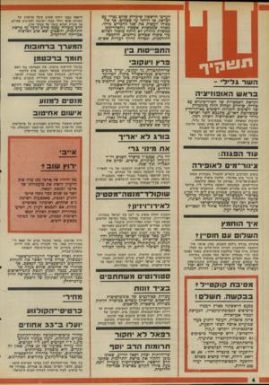 העולם הזה - גליון 1993 - 12 בנובמבר 1975 - עמוד 4 | הערבי הראשון שיכרות שלום נפרד עם ישראל, או לוותר על שטחים. אף אין כפוהו לעשות את שני הדברים ביחד. מאחר שממשלת אשכול (ולאחר־מבן ממשלת גולדה) לא היתה מוכנה לשלום