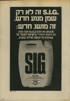 העולם הזה - גליון 1993 - 12 בנובמבר 1975 - עמוד 7 | 1 8 . 1. 6הלארק ש מן ממעחדש ז ה מו שג חדש: /\0£ה 1^16ץ\7ד )3.1.0.(5שמן מנוע רב דרגתו היחידי בישראל השומר על צמיגותו כל תקופת שחתו במנוע. 510 השמן *כי מוועי