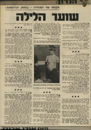 העולם הזה - גליון 1993 - 12 בנובמבר 1975 - עמוד 9 | מקומה של הצנזורה ־ במחסן הגרוטאות! ך* נה קטע מסרט הומוריסטי : ) 1ק ריין ג עתה אנו עומדים לראיין את מנהיג הסטודנטים הישראליים, פאר האינטליגנציה הצעירה, נציג