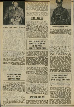 העולם הזה - גליון 1994 - 19 בנובמבר 1975 - עמוד 13 | ללא קושי מייוחד. אבל ילדון, בתחילת שנות העשרים שלו, איננו בשל לקפיצות פתאומיות וארוכות כאלו. זהו חדק מן ההסבר לבד, שחלק גדוד מדי ממפקדיו הבכירים של צה׳יד ניהל