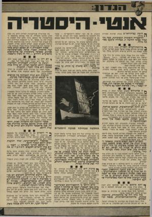 העולם הזה - גליון 1994 - 19 בנובמבר 1975 - עמוד 15 | 11111 * חלמת עצרת״האו״ם ש י -היסטריה בגנות הציונות מעוררת ן 1בחילה. ההיסטריה הלאומית המפוכרקת, שבה נתקבלה אצלנו החלטה זו, מבחילה כימעט באותה מידה. ף*