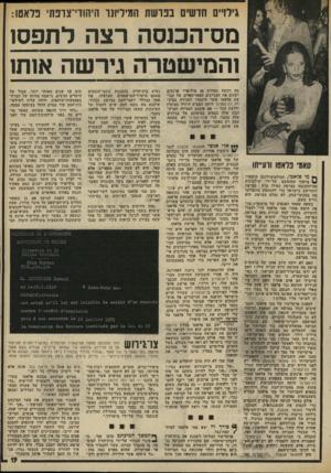 העולם הזה - גליון 1994 - 19 בנובמבר 1975 - עמוד 19 | גילויים חדשים בפרשת המיליונר היהודי־צרפתי פלאש: מס־הכנסה רצה לתפסו והמישטרה גירשה אותו מה רכשה תמורת 30 מיליארד פרנקים ישנים את הבניינים הפאריסאיים של קבוצת