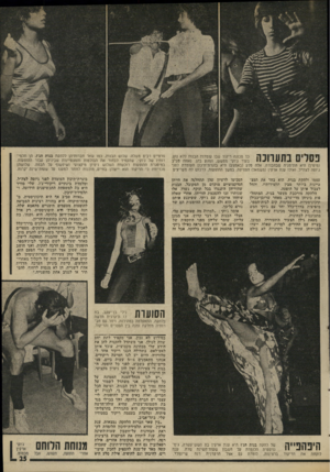 העולם הזה - גליון 1994 - 19 בנובמבר 1975 - עמוד 25 | כך מכונה ריקוד שבו עומדות הבנות ללא נוע, ך ך 11 1ך 1ך 11 בעוד ג׳וקי ממשש, ונוגע בהן. נאווה טביב ^ 1 1 1 1 1 1 -1 11 # 1 1 -1י 1י (מימין) היא התימניה שבחבורה.