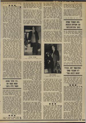 העולם הזה - גליון 1994 - 19 בנובמבר 1975 - עמוד 26 | (המשך מעמוד )23 מתעכבים הרבה זמן ולא יורדים, והמשיכו לצפצף, דאז ד.ם אמרו לרפי שידונו ליד המרכז-המיסחרי. אחרי זה ירדתי עם רפי ססי, ונסענו במכוניתי לבנק לאומי
