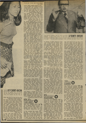 העולם הזה - גליון 1994 - 19 בנובמבר 1975 - עמוד 33 | חבטה למנהיג מנחם בגין, הנערץ על חברי מיפלגתו הוותיקים, אשר רבים מהם היו פקודיו באצ״ל ושייכים למישפחה הלוחמת, נמצא פעמים אחדות במצור בביתו או בלישכתו, כאשר