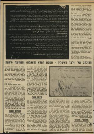 העולם הזה - גליון 1994 - 19 בנובמבר 1975 - עמוד 35 | אליסטיות באירופה, אל הפדרציה בפראג וביטאונה האנגלי בלונדון. אך תשובות ענייניות ומלאות אני מק ווה לקבל, בעצם, רק מידידים באירופה לדובב המוכנים המערבית, ואיגודים