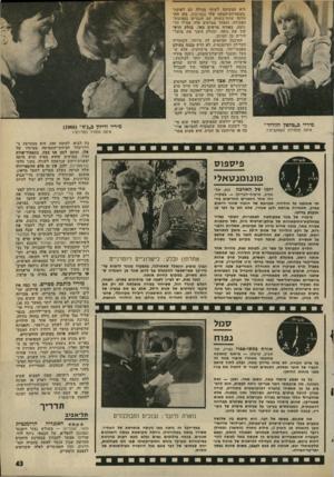 העולם הזה - גליון 1994 - 19 בנובמבר 1975 - עמוד 43 | איפה מתחילה השחקנית? מידיי ב״מלפון הוורוד״ היא המשיכה לשתף פעולה עם לאוטנר בקומדיות־המתח שלו (בארבה) ,בהן התחלקה שווזדבשווה עם הגברים בסצינות־הפעולה, ובאחד