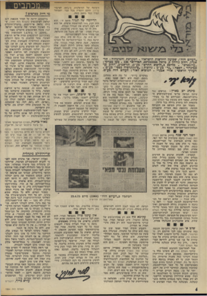העולם הזה - גליון 1994 - 19 בנובמבר 1975 - עמוד 6 | השוטף של המיפלגות .447,^1 ,הציבור נרעש, הזעם התפרץ מכל עבר, ושמואל תמיד עמד במצב קשה. הדילמה שר ת מי ר היתד, זו: הוא היה זקוק מאד לפירסומת אישית, אך הוא לא רצה