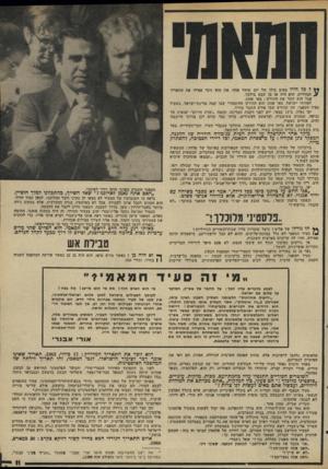 העולם הזה - גליון 1995 - 26 בנובמבר 1975 - עמוד 11 | בשביל סעיד חמאמי, זהו החודש שבו אירע השבר בחייו. … ״תמצאו אוטובוס שיביא אתכם לעזה !״ מה השאיר סעיד חמאמי מאחור? … ״ סעיד חמאמי לא שכח תקרית זו.