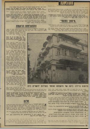 העולם הזה - גליון 1995 - 26 בנובמבר 1975 - עמוד 32 | אולם ראשו של סעיד חמאמי בלונדון לא הסתחרר מן ההצלחות. … ההתעלמות הרועמת באותו יום נפתח במועדון הליברלי־הלאומי בלונדון סמינר שנמשך שלושה ימים׳ בהשתתפות אישים