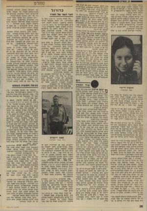 העולם הזה - גליון 1996 - 3 בדצמבר 1975 - עמוד 28   של ק. צטניק. … התמוטט ק. צטניק. … אך כמו כל הילדות האחרות, שלהן היו הורים ירידתו של ק. צטניק מהארץ היא הרבה אחרים.