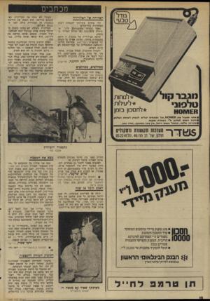 העולם הזה - גליון 1998 - 17 בדצמבר 1975 - עמוד 10   מכתבים הכריחה של הטלוויזיה הרי מיכתב ששלחתי להנהלת רשות הטלוויזיה בירושלים: מאוד נהניתי מתוכגיתכם מזקד, ש שודרה ב־( 2.12.75 על הדיון המדיני בכנסת). הרמה
