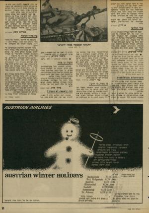 העולם הזה - גליון 1998 - 17 בדצמבר 1975 - עמוד 11   והדי זה עיקר הטיעון שלנו: ו!ם רוצחים וחיות, ואילו אנו רק מתגוננים. לא נראה לי שדאש־הממשלה יזלזל ב- דעת־הקהל. מפל זאת מתברר שלהחלטה להפציץ היה נימוק רציני מאד.