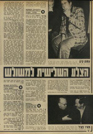 העולם הזה - גליון 1998 - 17 בדצמבר 1975 - עמוד 12   ללא פיד&ום מוקדם, וללא הזמנה פומבית, באולם קטן בתל־אביב: מועדון התיאטרון. העיתונות לא הוזמנה אליו. המטרה: לכונן את המועצה הישראלית למען שלוס יש־ראל־פלסטין.