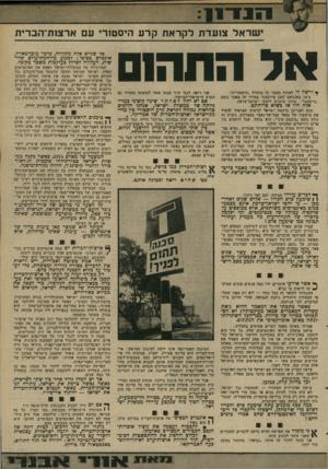 העולם הזה - גליון 1998 - 17 בדצמבר 1975 - עמוד 15   ישראל צועדת לקראת קרע היסטורי עם ארצזת־הברית אל החהש ^ ורשה לי לפתוח מאמר זה בהערה, היסטורית״. ב* 14 באוגוסט 1957 פירסמתי במדור זה מאמר בשם ״צרפתאל״ ,שהיה