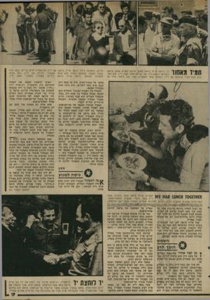 העולם הזה - גליון 1998 - 17 בדצמבר 1975 - עמוד 19   תמיד מאחור הך ניראה אריה בדאון במשך ארבע השנים שבהן שימש כשלישו ונושא־כליו של שר־הביטחון משה דיין. הוא הפך חלק בלתי־נפרד מדמותו של דיין, כשהוא עומד מאחוריו,