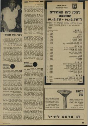 העולם הזה - גליון 1998 - 17 בדצמבר 1975 - עמוד 30   ה מו ר די םנמזדו (המשך מעמוד )27 מדינת ישראל משרד החקלאות לו ח המחירים ה מו סכם ל ־ 14.12.75־ 19.12.75 במסגרת ההוזלות בחנויות השרשרת של הסופרסל והסופרמרקט