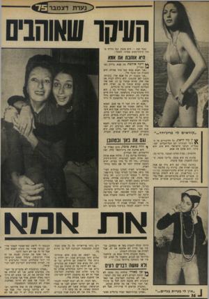 העולם הזה - גליון 1998 - 17 בדצמבר 1975 - עמוד 36 | כמו מין, למשל: ״אני לא מקיימת יחסי־מין. … אני רק יודעת שמרכלים אצלנו על כל מיני ילדות שהן מקיימות יחסי־מין. אצלי זה לא בא בחשבון, לקיים יחסי־מין. … ״אצלנו