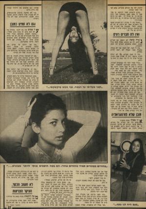 העולם הזה - גליון 1998 - 17 בדצמבר 1975 - עמוד 37   אצלנו. וגם אוהבים את דייוויד קסידי, ואת מייק ברנט. ״אני לא אוהבת סרטים פורנוגרפיים. זה לא מעניין אותי לראות עירום. אוהבת מתח, אהבה, קורות־חיים, אבל לא