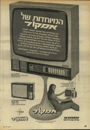 העולם הזה - גליון 1998 - 17 בדצמבר 1975 - עמוד 40   פרסום-:א. ולבלום פרסטיג׳.סס עיצוב מרהיב בצבע לבן וחום עם ת ל מתכת. מיני 2ו צריכת חשמל מזערית. אנטנה טלסקופית. מותאם למכונית ולבית, ספקטרה סלקטרנניק 25/24 £5 0