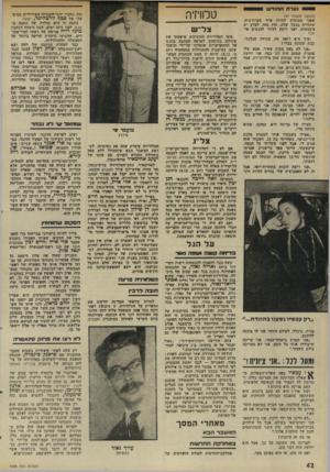 העולם הזה - גליון 1998 - 17 בדצמבר 1975 - עמוד 42   ו סי! נערתה חו דשו (המשך מעמוד )37 שאני מסוגלת להיות איזו עקרת־בית, שתלויה בבעל שלה. חוץ מזה, לצדק יש משמעות, ואני רוצה לעזור להגשים אד ואיך היא רואה את עתידה