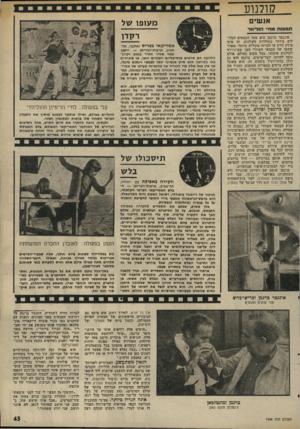 העולם הזה - גליון 1998 - 17 בדצמבר 1975 - עמוד 43   קולנוע אנשי מעופו של רקדו תמונו ת מחי הוליווד אינגמד ברגמן הוא אחד הבמאים הגדולים ביותר בתולדות הקולנוע. זה אינו מידע חדש או הכרזה מקורית ביותר, מאחר ששמו של